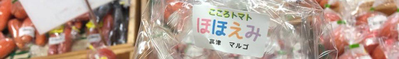 富津ごん太郎トマト〜美味しい野菜を食卓へ【公式サイト】